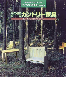 パイン材で作るカントリー家具