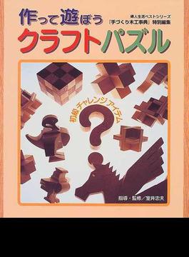 作って遊ぼうクラフトパズル
