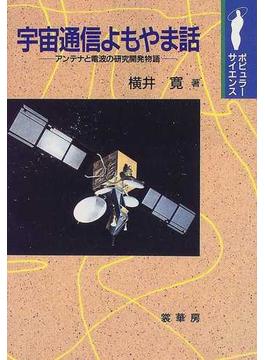 宇宙通信よもやま話 アンテナと電波の研究開発物語