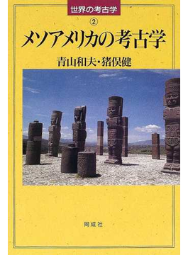 メソアメリカの考古学