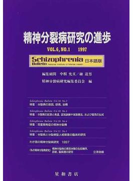 精神分裂病研究の進歩 第6巻第1号
