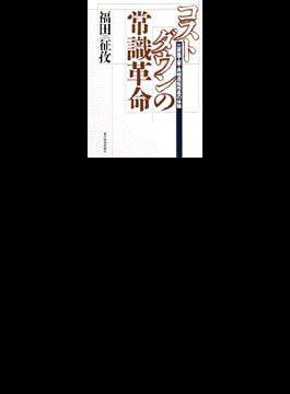 コストダウンの常識革命 三菱重工業・長崎造船所長の体験