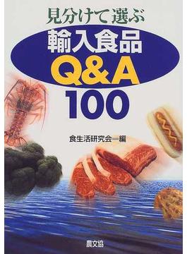 見分けて選ぶ輸入食品Q&A100