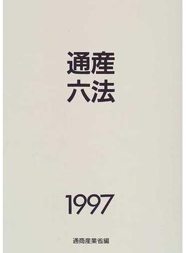 通産六法 1997