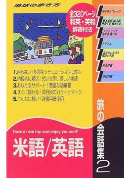 旅の会話集 改訂第3版 2 米語/英語