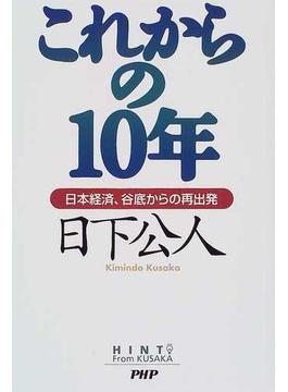これからの10年 日本経済、谷底からの再出発