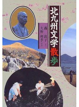 北九州文学散歩