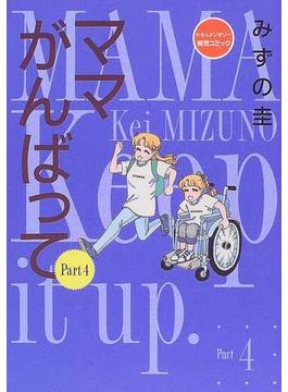 ママがんばって Part 4 ドキュメンタリー育児コミック
