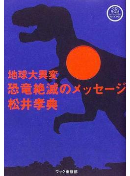 恐竜絶滅のメッセージ 地球大異変