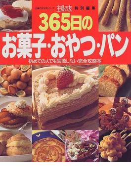365日のお菓子・おやつ・パン 初めての人でも失敗しない完全攻略本