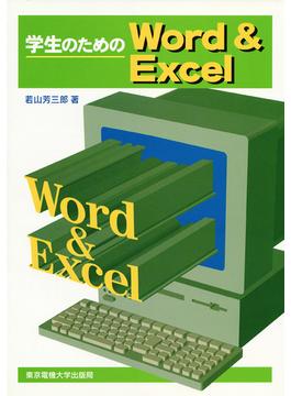 学生のためのWord & Excel