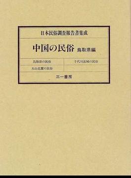 日本民俗調査報告書集成 復刻 35 中国の民俗 鳥取県編
