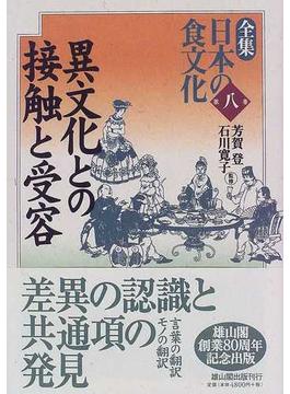 全集日本の食文化 第8巻 異文化との接触と受容