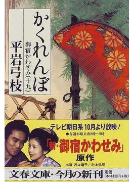 かくれんぼ(文春文庫)