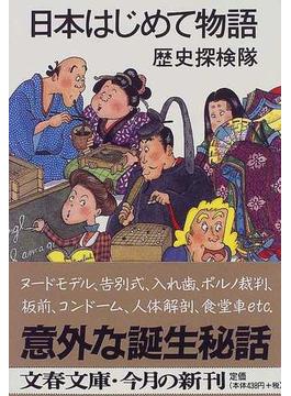 日本はじめて物語(文春文庫)