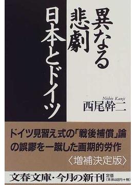 異なる悲劇日本とドイツ(文春文庫)