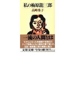 私の梅原竜三郎(文春文庫)