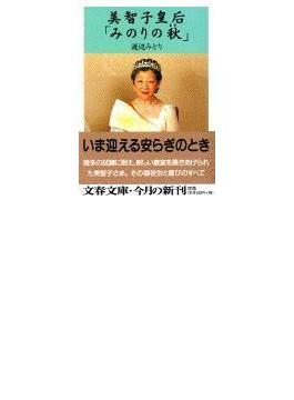 美智子皇后「みのりの秋」(文春文庫)