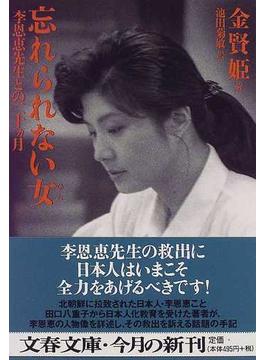 忘れられない女 李恩恵先生との二十ヵ月(文春文庫)