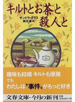 キルトとお茶と殺人と(文春文庫)