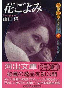 花ごよみ(河出文庫)