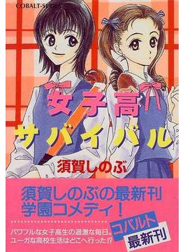女子高サバイバル(コバルト文庫)