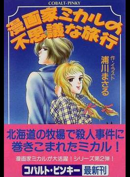 漫画家ミカルの不思議な旅行(コバルト文庫)