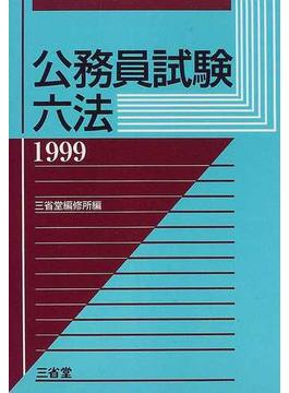 公務員試験六法 1999