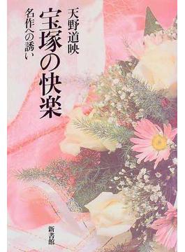 宝塚の快楽 名作への誘い