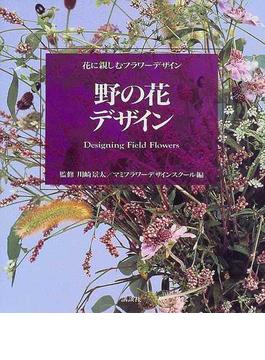 野の花デザイン