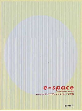 E‐space スペースメディアデザインがつくる、いい空間 Emotional space