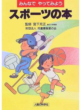 みんなでやってみようスポーツの本