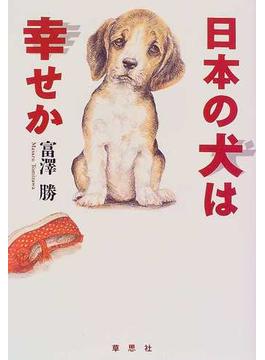 日本の犬は幸せか