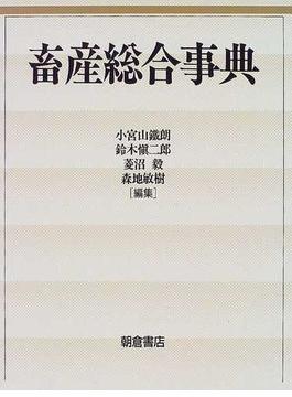 畜産総合事典