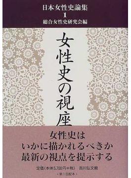 日本女性史論集 1 女性史の視座