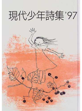 現代少年詩集 '97