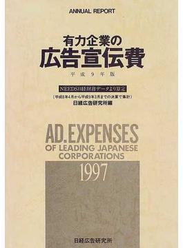 有力企業の広告宣伝費 NEEDS日経財務データより算定 平成9年版