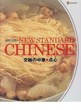 河田吉功のNEW STANDARD CHINESE 文琳の中華・点心