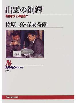 出雲の銅鐸 発見から解読へ(NHKブックス)