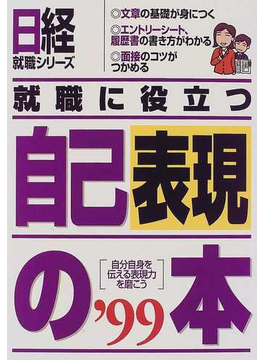 就職に役立つ自己表現の本 自分自身を伝える表現力を磨こう '99(日経就職シリーズ)