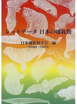 レッドデータ日本の哺乳類