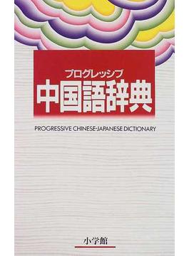 プログレッシブ中国語辞典