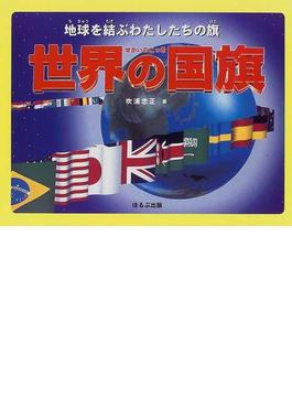 世界の国旗 地球を結ぶわたしたちの旗