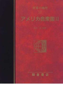 図説大百科世界の地理 2 アメリカ合衆国 2