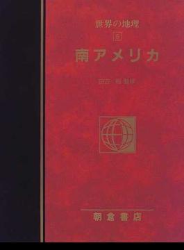 図説大百科世界の地理 5 南アメリカ