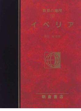 図説大百科世界の地理 10 イベリア