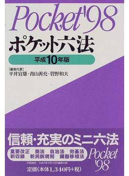 ポケット六法 平成10年版