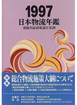 日本物流年鑑 1997
