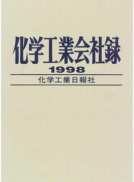 化学工業会社録 1998年版