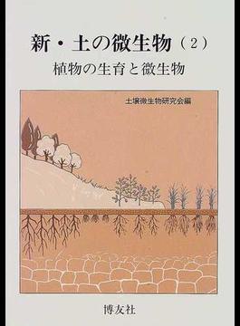 新・土の微生物 2 植物の生育と微生物